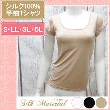 WEB限定<br />【S・LL・3L・5L】シルク100%半袖Tシャツ