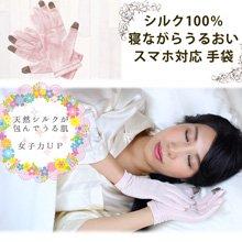 シルク100% 寝ながらうるおいスマホ対応手袋