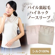 <img class='new_mark_img1' src='//img.shop-pro.jp/img/new/icons41.gif' style='border:none;display:inline;margin:0px;padding:0px;width:auto;' />【70%OFF】シルク100%<br />パイル裏起毛ハイネックノースリーブ