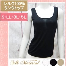 <img class='new_mark_img1' src='//img.shop-pro.jp/img/new/icons41.gif' style='border:none;display:inline;margin:0px;padding:0px;width:auto;' />【50%OFF】WEB限定<br />【S・LL・3L・5L】シルク100%タンクトップ