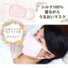 シルク100% 寝ながらうるおいマスク