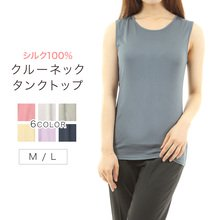 <img class='new_mark_img1' src='https://img.shop-pro.jp/img/new/icons24.gif' style='border:none;display:inline;margin:0px;padding:0px;width:auto;' />【50%OFF】<br>シルク100%クルーネックタンクトップ
