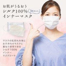 シルク100% インナーマスク<br />3枚組