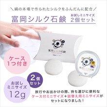 富岡シルク石鹸<br />ミニサイズ 12g 2個セット(ケース付)