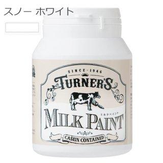 ミルクペイント単色(全16色)