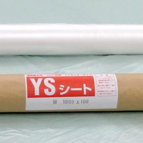 YSシート(ポリエチレン製)  0.01mm厚 巾1000 長さ100m  ダブル巻 ※メーカー直送品です