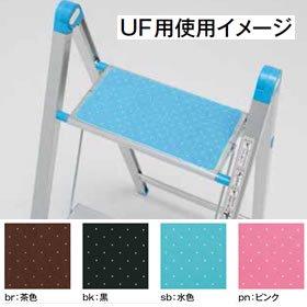 ピカ 踏台シート(UF用)