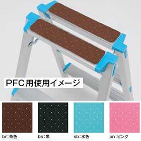 ピカ 踏台シート(PFC用) ※メーカー直送品です