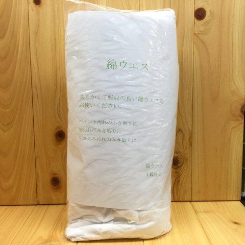 綿ウエス 1kg