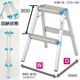 ピカ 薄型踏台PFC (PFC-57C/2段5,500円 PFC-79C/3段8,000円) ※メーカー直送品です。