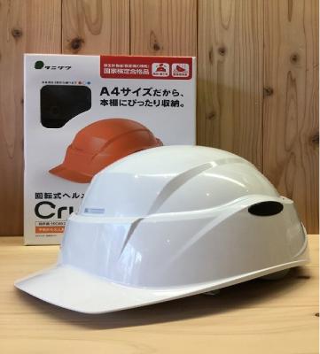 回転式ヘルメット『Curbo(クルボ)』