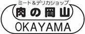 近江牛 通販・レストラン 肉の岡山(滋賀・栗東)