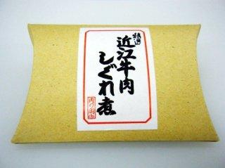 【特選】近江牛肉しぐれ煮[箱入り](50g×2パック)