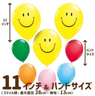 バルーン スマイルカラフルセット(8枚入り)<br>【Smile Colorful set】