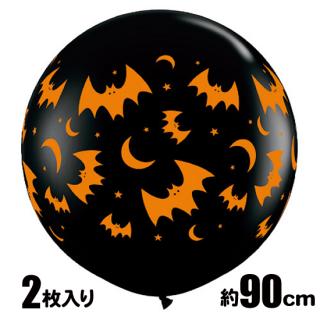 【2枚入り】ハロウィン フライングバッツ こうもり  バルーン ゴム風船   約90cm<br>【HALLOWEEN】
