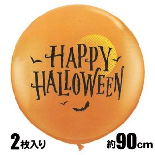 【2枚入り】ハロウィン ムーンアンドバット バルーン ゴム風船   約90cm<br>【HALLOWEEN】