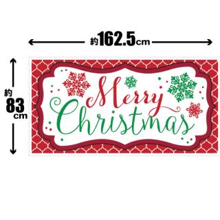 クリスマスパーティー  メリー・クリスマス バナー  Merry Christmas 壁の飾り <br>【Christmas】
