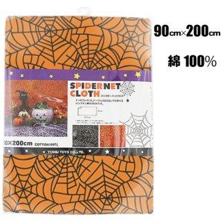 ハロウィン スパイダーネットクロス 綿100%(オレンジ) 【HALLOWEEN】