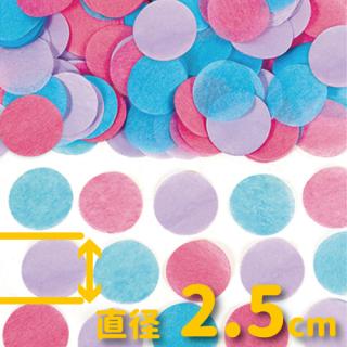 【amscan】コンフェッティ 丸 Φ2.5cm 約22g【紙吹雪】【ペーパーシャワー】