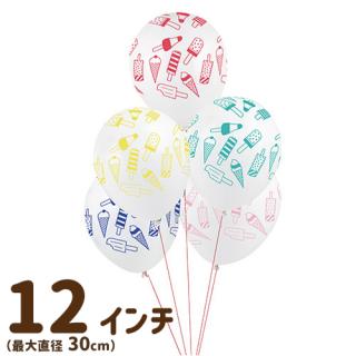 【MY LITTLE DAY】プリントバルーン アイスクリーム Φ30cm 5個入