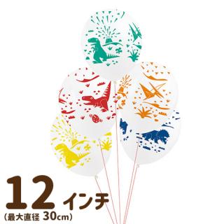 【MY LITTLE DAY】プリントバルーン ディノサウルス Φ30cm 5個入