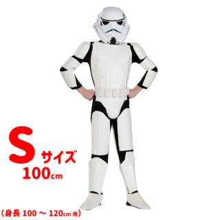 ストームトルーパー コスチューム(子ども用 S) 身長100〜120cm スターウォーズ STAR WARS 【ハロウィン】