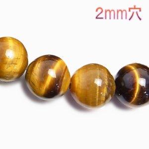 《2mm穴》 イエロータイガーアイ(AA++) ラウンド8mm 【1個】