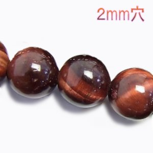 《2mm穴》 レッドタイガーアイ(AA++) ラウンド8mm 【1個】