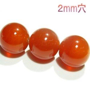 《2mm穴》 カーネリアン(レッドオレンジ) ラウンド12mm 【1個】