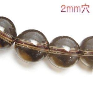 《2mm穴》 スモーキークォーツ(AAA) ラウンド12mm 【1個】 《現実的な対応能力を養う石》
