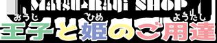 Matsu-Ragi SHOP 〜王子と姫のご用達〜