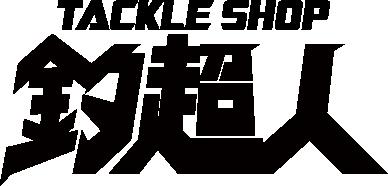 Tackle Shop 釣超人