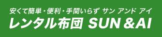 布団レンタル・貸し布団のサンアンドアイ|新潟県内から全国にお届け!