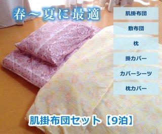 【春夏】肌掛布団セット【9泊】