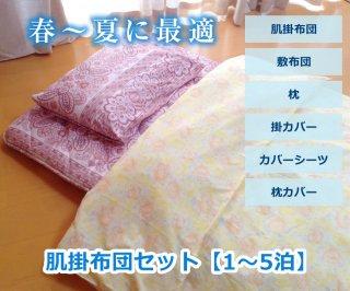 【春夏】肌掛布団セット【1〜5泊】