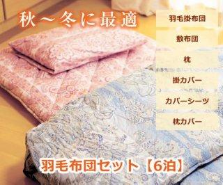 【秋冬】羽毛布団セット【6泊】