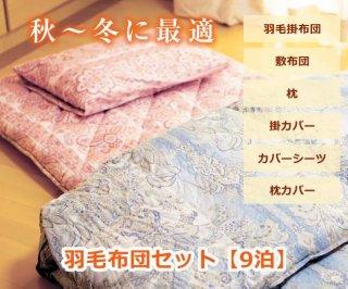【秋冬】羽毛布団セット【9泊】