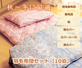 【秋冬】羽毛布団セット【10泊】