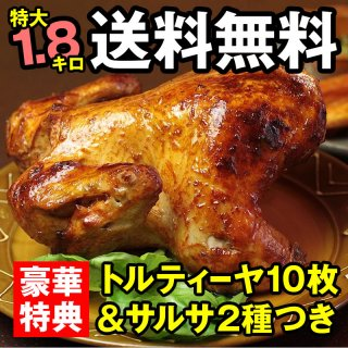 ローストチキンセット(トルティーヤ10枚つき)