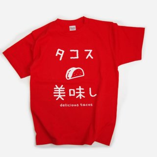 タコス美味しTシャツ|タコスTシャツ