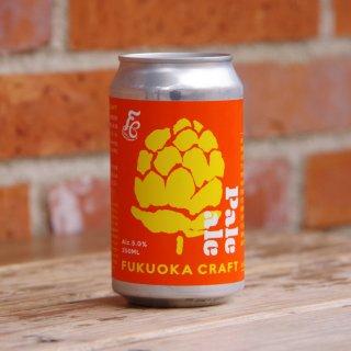 [FUKUOKA CRAFT] フクオカクラフト ペールエール缶ビール