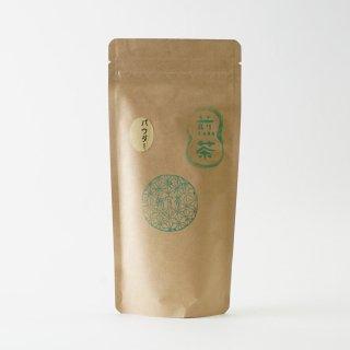 朝宮茶・煎茶パウダー