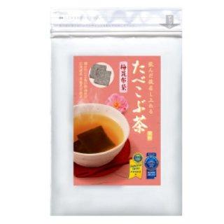 飲んだ後食べれる梅昆布茶 (81g)