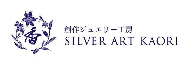 創作ジュエリー工房 SILVER ART KAORI 公式オンラインショップ