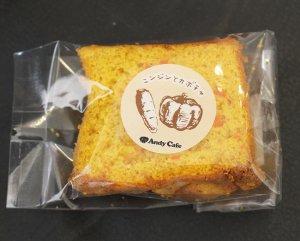 パウンドケーキ(カボチャとニンジン)