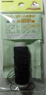 ゴムミシン糸(GOM-0001)