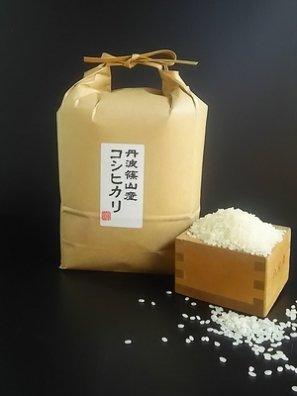 丹波篠山産 白米(減農薬 コシヒカリ) 2kg
