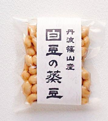 丹波篠山産 白豆 蒸し豆 100g 2個セット(送料込み)