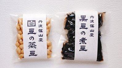 丹波篠山産 黒豆 煮豆(165g) + 白豆 蒸し豆(100g) セット(送料込み)