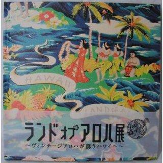 アロハシャツ ムック本 SUN SURF/サンサーフ 「LAND OF ALOHA」BOOK/ランドオブアロハ
